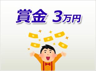 くまもとのお米キャンペーン 金賞は3万円