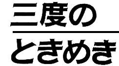 くまもとのお米 三度のときめきのロゴ