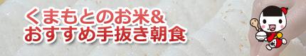 くまもとのお米とおすすめ手抜き朝食