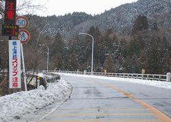 道路凍結注意