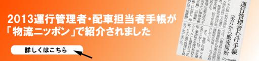 運行管理者・配車担当者手帳 メディア紹介