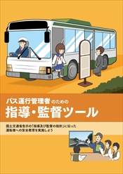バス運行管理者の指導・監督ツール