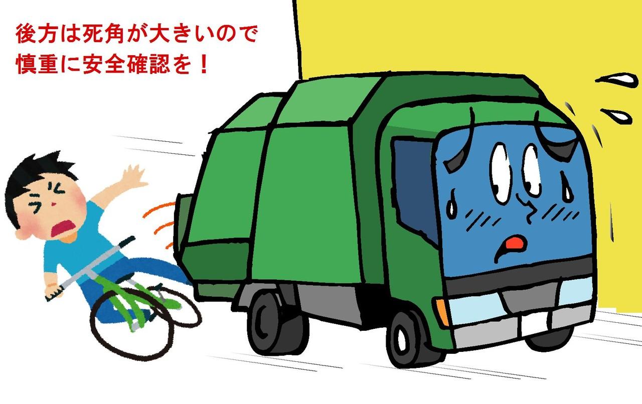 車 イラスト 収集 ゴミ