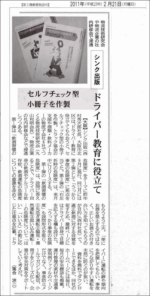 物流ニッポン紹介記事