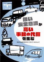 高い交通事故の代償