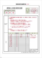 教育記録簿の記入例