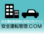 安全運転管理.COM 交通安全 事故防止 安全運転管理 運行管理 教育資料 ドライバー教育 運転管理