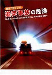 うっかり事故防止 交通安全教育 資料