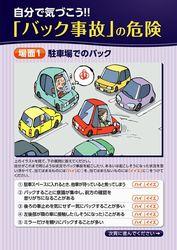 交通安全 教材 うっかり事故