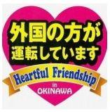沖縄県では外国人の運転するレンタカーにステッカーを貼るよう促しています
