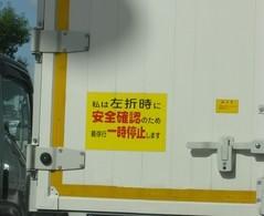 車にも安全目標を掲示