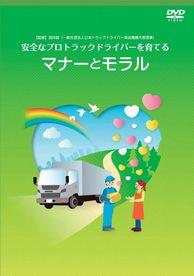 日本トラックドライバー育成機構