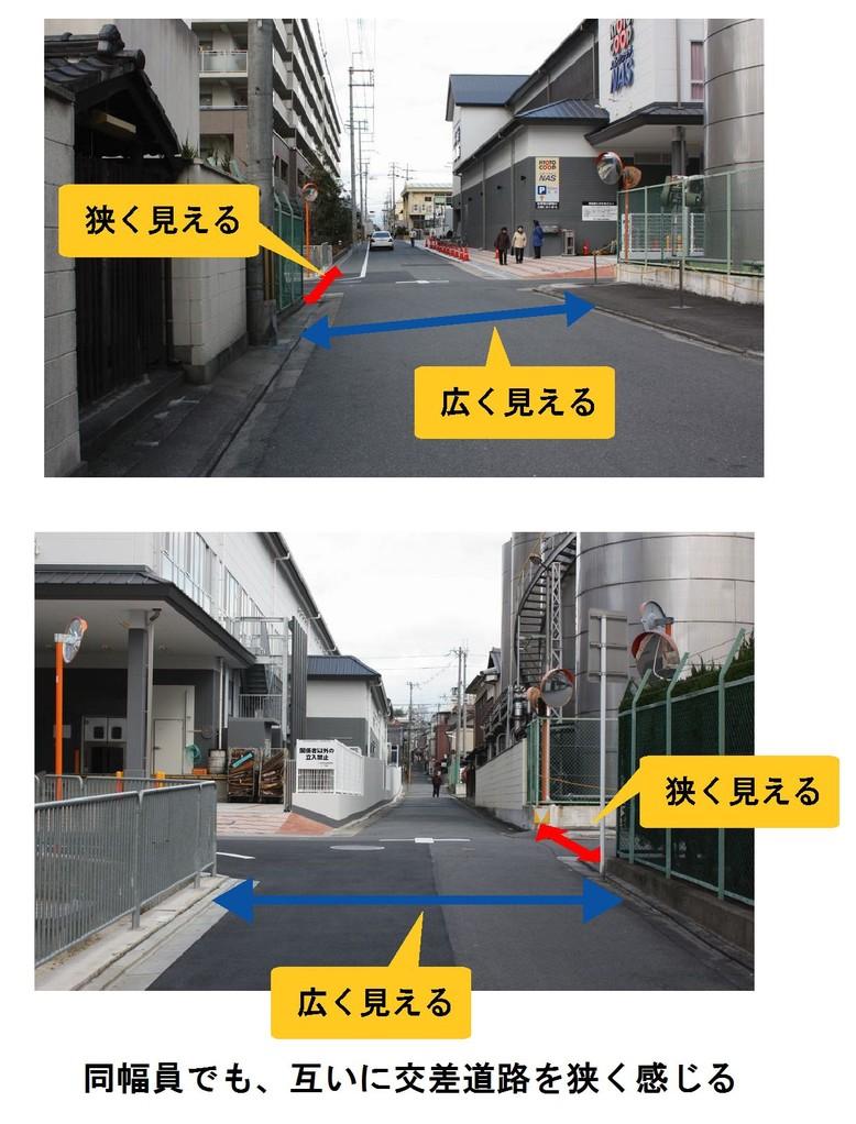 出会い頭事故の2つの錯覚10月28日(水)