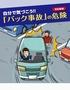 バック事故防止 じぶんで気づこうバック事故の危険