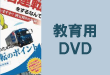 交通安全教育ビデオ DVD