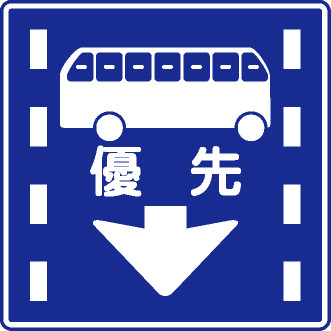優先通行帯の走行ルールを意識し...