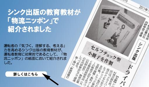 メディア紹介 教育教材 物流ニッポン