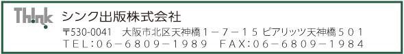【シンク出版㈱のページ】
