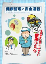 健康起因事故を防ぐ