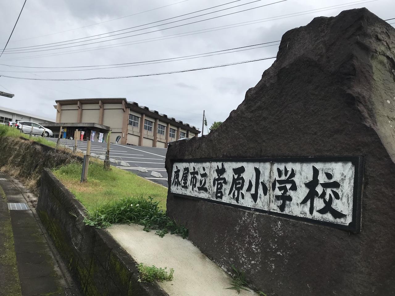 旧菅原小学校をリノベーション