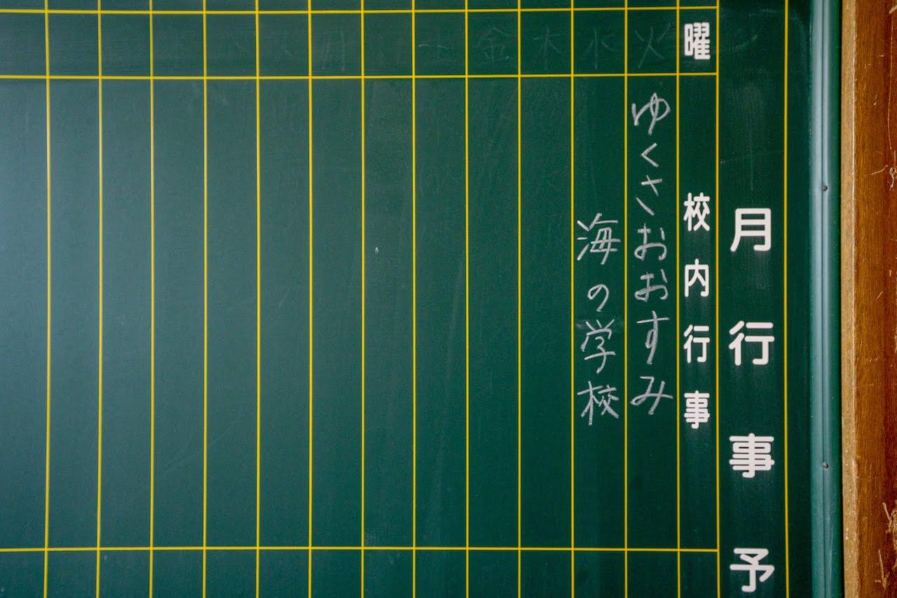 黒板が随所に残り落書き可能