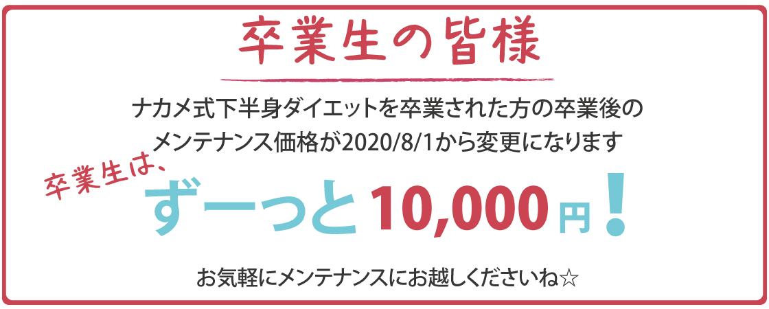 大阪下半身ダイエット専門整体サロンの卒業生価格の画像