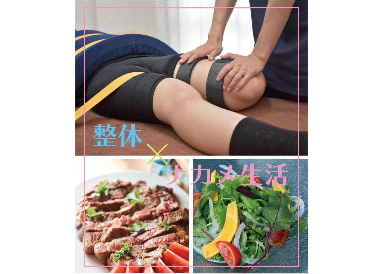 大阪下半身ダイエット専門整体サロンの整体とナカメ生活