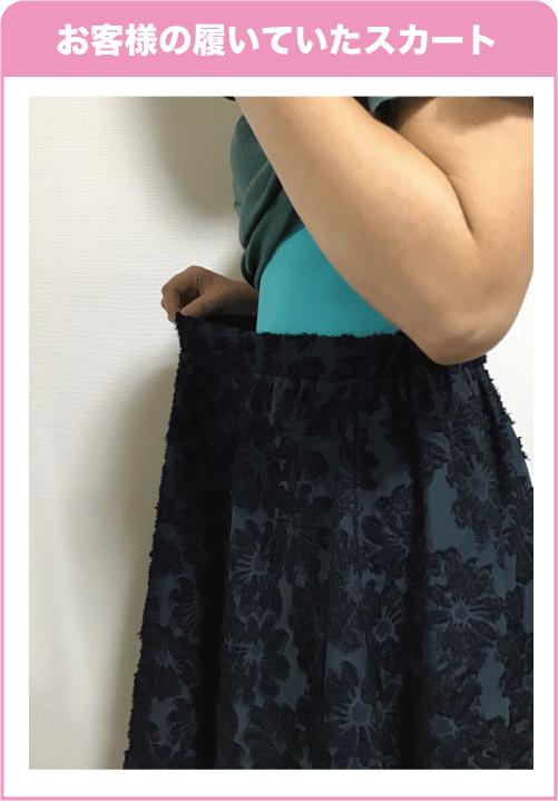 大阪下半身ダイエット専門整体サロンのお客様のアフター写真、痩せた人