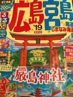 るるぶ 広島'19表紙
