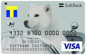 ソフトバンクカードの画像です