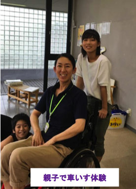 親子で車椅子体験