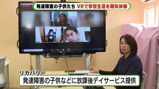 メディアでVR教室が紹介されました