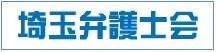埼玉弁護士会