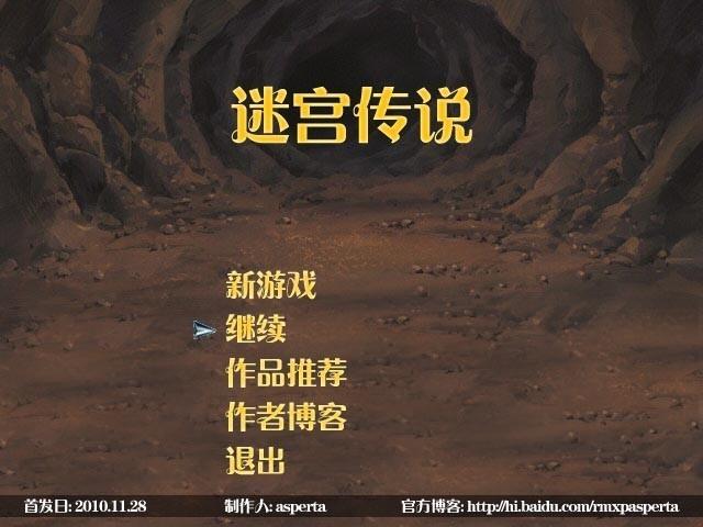 迷宫传说标题画面