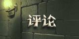 迷宫传说3