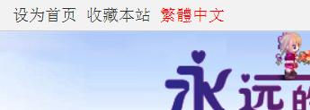 繁体中文切换方法