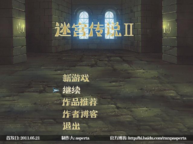 迷宫传说2标题画面