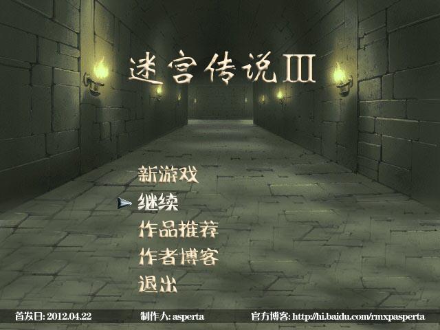 迷宫传说3标题画面