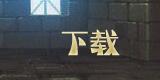迷宫传说2
