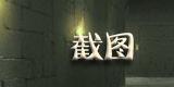 迷宫 传说3