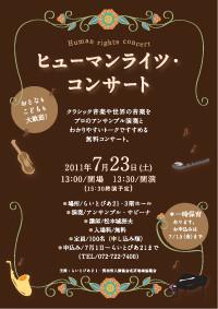 ヒューマンライツ・コンサート