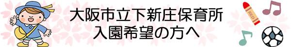 大阪市立下新庄保育所 入園希望の方へ
