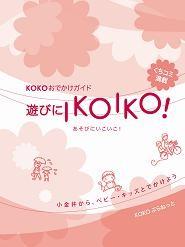 遊びにIKOIKO2007年版