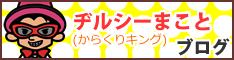 ヂルシーまこと(からくりキング)ブログ「マコトヂルシ」