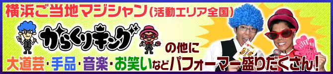 横浜のまちづくりパフォーマー からくりキング を呼んでイベントを盛り上げよう!