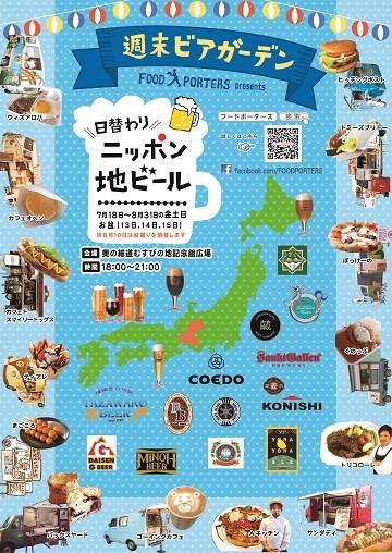 岐阜初!クラフトビール専門のイベント開催!!クラフトビールのイベントを移動販売車が主催するのは日本初!?