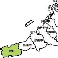 大阪府泉南群岬町