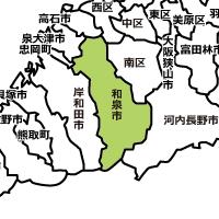 大阪府和泉市