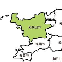 和歌山県和歌山市