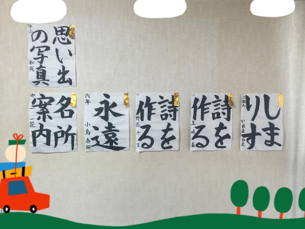 子ども書道教室 習字 硬筆 埼玉県 北足立郡 伊奈町
